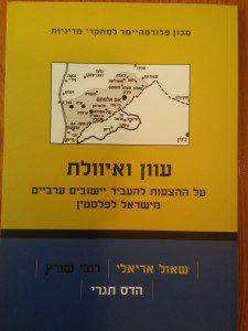 הקליקו לעברית, ערבית, אנגלית ורוסית