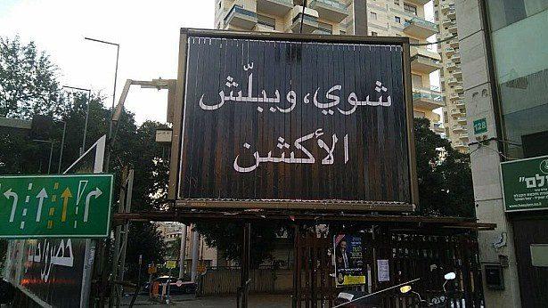 מעמדה של השפה הערבית בישראל