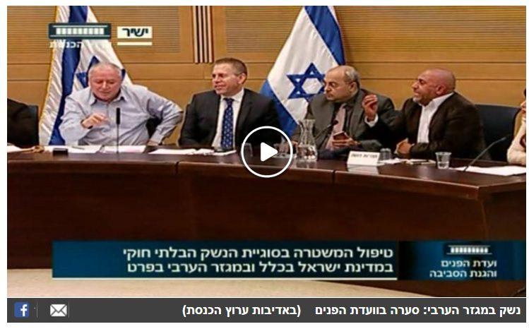 פשיעה, משטרה והחברה הערבית בישראל