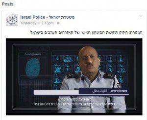 קמפיין מדיה חברתית של משטרת ישראל עלה 2.4.2017