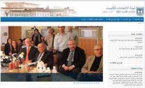 ועדת הבחירות המרכזית