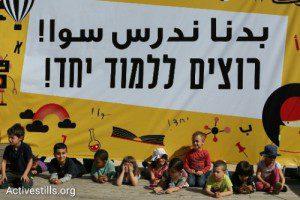 אל תגידו יום יבוא, הביאו את היום. ילדים בהפגנה למען חינוך דו לשוני משותף ביפו 11.3.2016 (אורן זיו / אקטיבסטילס)
