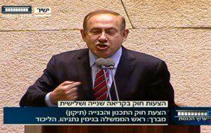 """""""מדינה אחת, חקיקה אחת, אכיפה אחת"""", רה""""מ בדיון בכנסת. צילום מסך מערוץ הכנסת"""