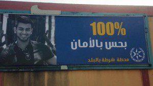 מסע פרסום של המשטרה בערבית