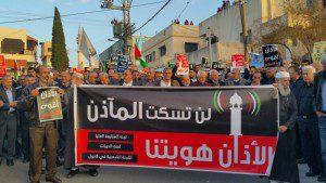 הפגנה נגד חוק המואזין, כאבול, 11.3.2017