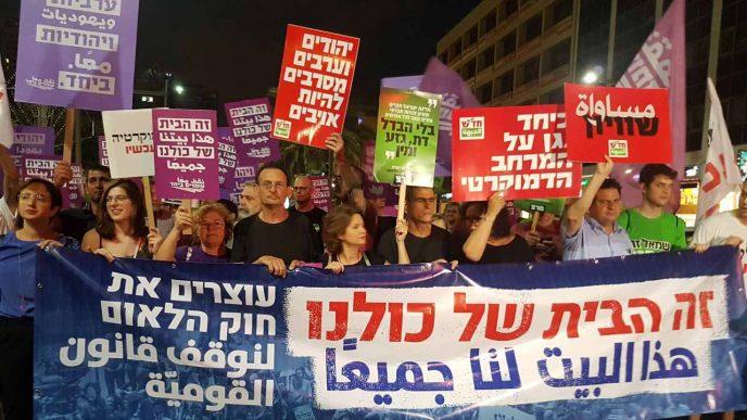 חוק יסוד: ישראל – מדינת הלאום של העם היהודי