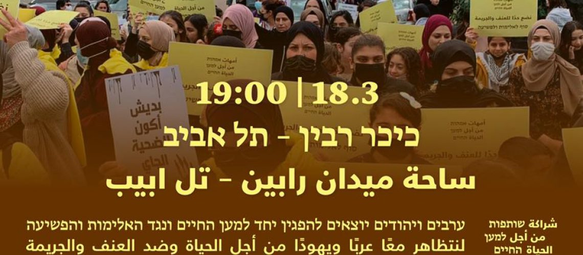 הפגנת נשים 18032021