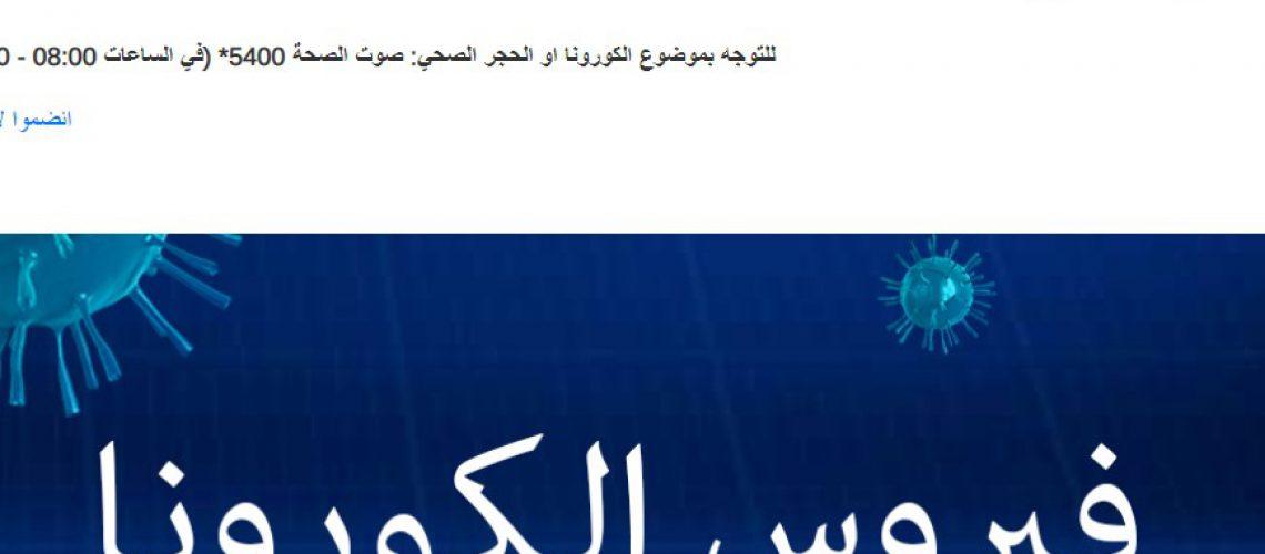 משרד הבריאות קורונה ערבית