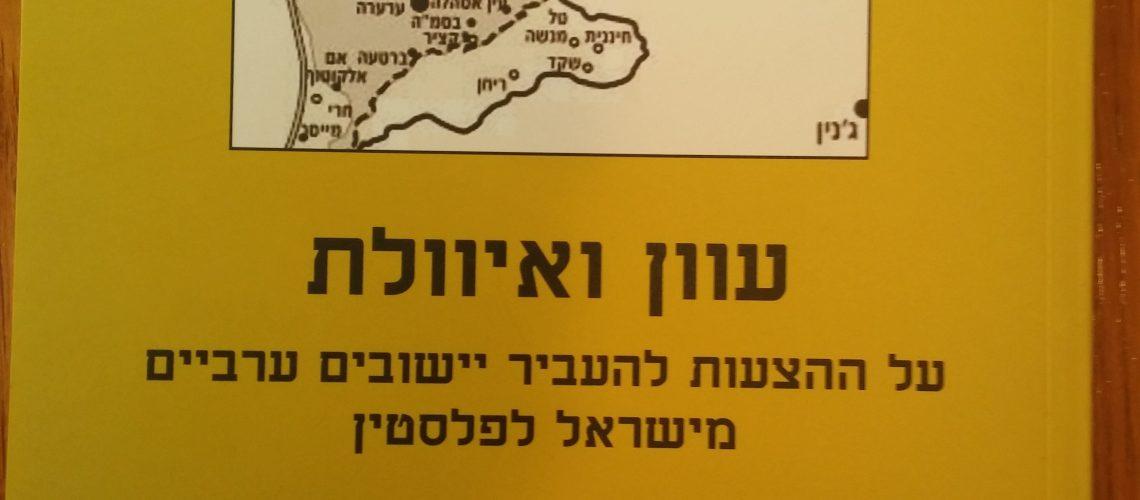 עוון ואיוולת. עברית